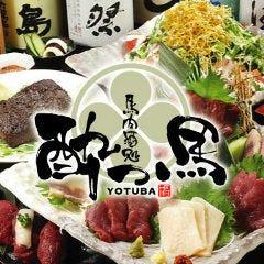 馬刺しと牡蠣 酔つ馬 ‐YOTUBA‐ 浅草橋東口店