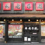 養老乃瀧 山形江俣店