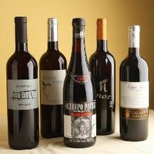 自然体で個性的なイタリアワイン達!