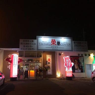 焼肉 栄養センター  店内の画像