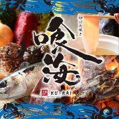 個室居酒屋×海鮮炉端焼き 喰海(くうかい) 刈谷駅前店