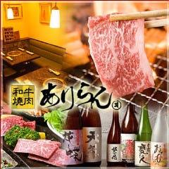 黒毛和牛A4A5 焼肉ありらん 新宿本店