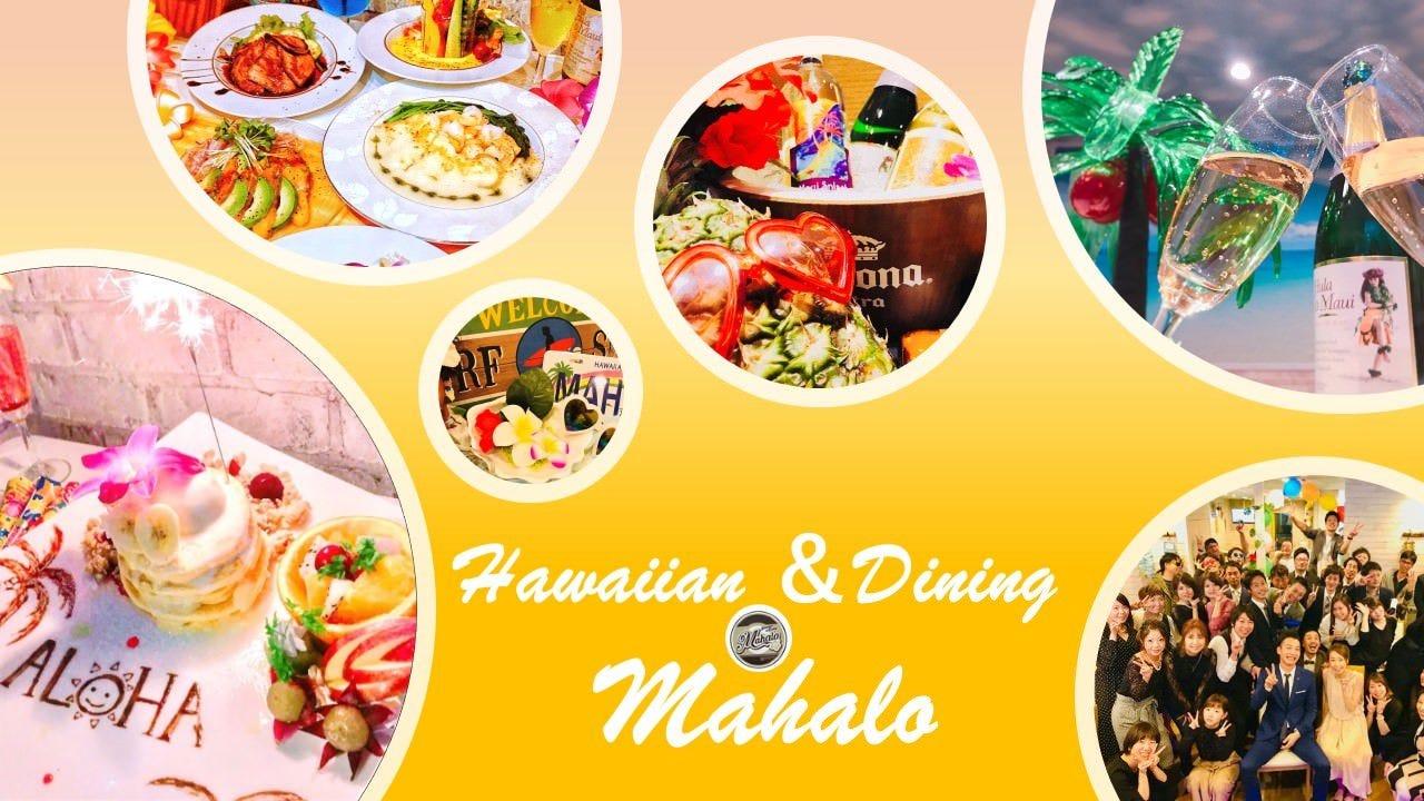 Hawaiian&Dining Mahalo〜マハロ〜