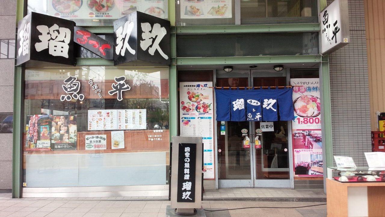 居酒屋 瑠玖&魚平