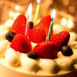【誕生日特典】特別なお祝いごとに!ご相談承ります。