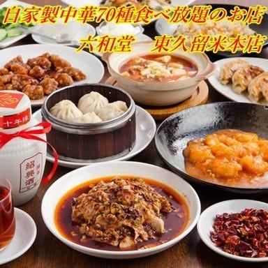 中華料理 六和堂  コースの画像