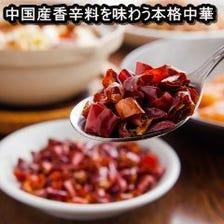 本場中国直送の厳選食材