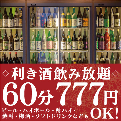 特別企画!日本酒80種含む、利き酒飲み放題60分→今だけ777円♪※全日ご利用可能