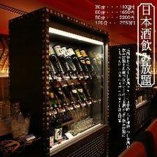 60種類から選べる【日本酒飲み放題】
