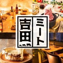 和牛炙り寿司とチーズ料理 ミート吉田 姫路駅前店