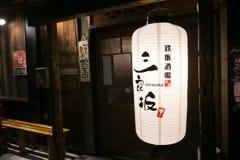 鉄板酒場 三良坂