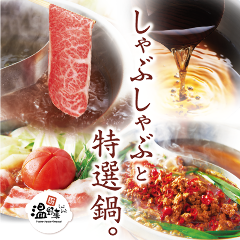 しゃぶしゃぶ温野菜 東刈谷店