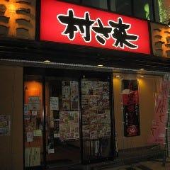 村さ来 大泉学園店