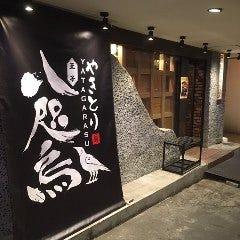 居酒屋 八咫烏(やたがらす) 王子店