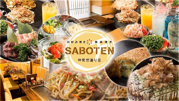 お好み焼き×食べ放題 SABOTEN(サボテン) 仲見世通店