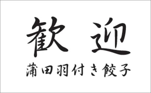歓迎 蒲田羽付き餃子(京橋/中華料理) - ぐるなび