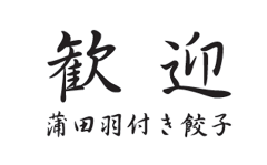 歓迎 蒲田羽付き餃子
