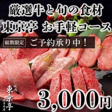 雷門 焼肉 東京亭 浅草店  コースの画像
