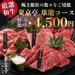 雷門 焼肉 東京亭 浅草店
