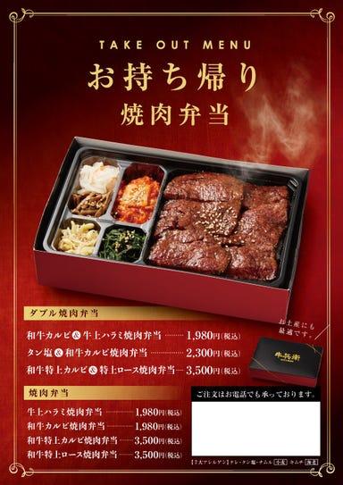 牛兵衛 草庵 東京ドームホテル店 メニューの画像