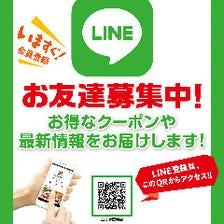 単品飲み放題 90分 980円!!
