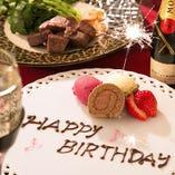 誕生日や記念日には、想いを刻んだデザートプレートのご用意も。