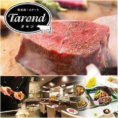 鉄板焼・ステーキ Tarond(タロン)