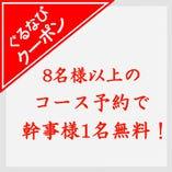 【ご宴会にうれしい特典♪】 8名様以上のコースご予約で幹事1名様無料!!