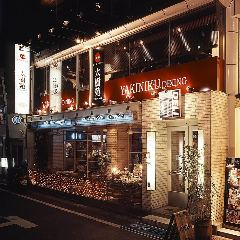 焼肉DINING 太樹苑 下北沢店