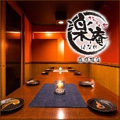 肉寿司×ローストビーフ 食べ放題 個室 楽庵はなれ 道頓堀店
