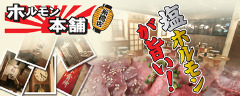ホルモン本舗 新橋店