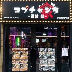 韓国料理 コプチャンち 宗右衛門町店