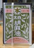 こだわりの胡麻油を使用。胃もたれしにくい軽い食感の天ぷらに