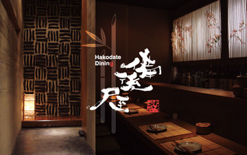 Hakodate Dining 備後屋 裏