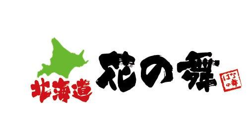 北海道 花の舞 長浜駅前店