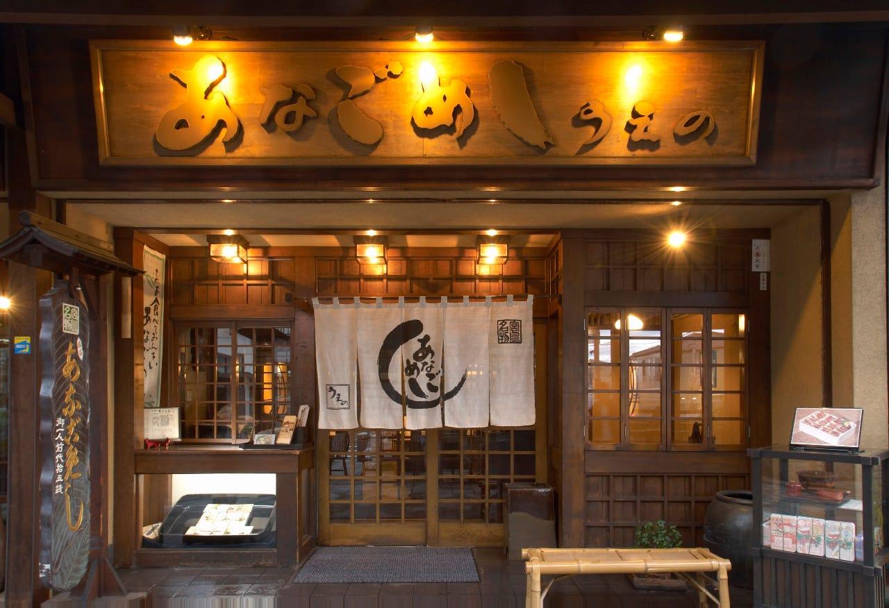 2020年 最新グルメ】あなごめし うえの(宮島)| レストラン・カフェ ...