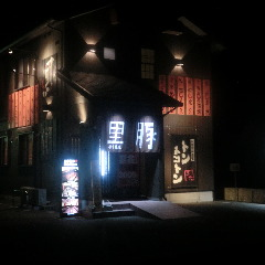 個室居酒屋 トントコトン