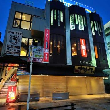 沖縄料理 長町酒場 蚕 ‐san‐ こだわりの画像