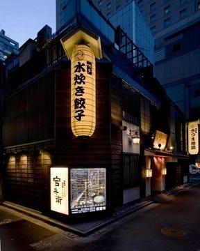 Kurobutashabushabu Hakatamizutakigyoza Kambee Shimbashiten