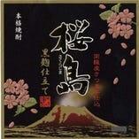 【芋】桜島・黒麹