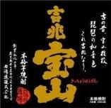 【芋】吉兆宝山