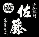 【芋】佐藤・黒