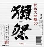 獺祭 純米大吟醸50