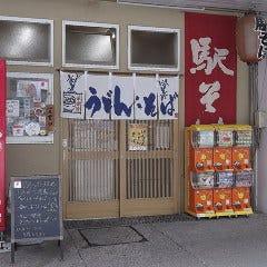 駅そば 洋光台店
