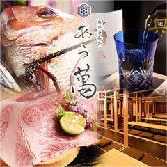 魚介と和牛 あら萬 豊橋駅前店