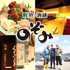 直送鮮魚で日本酒を楽しむ のぞみ 蒲田