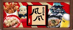 たこやき風風 阪急六甲店