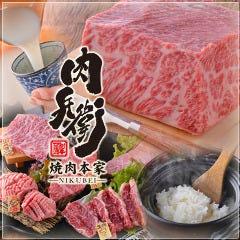 松阪牛 一頭流 肉兵衛 赤阪本店