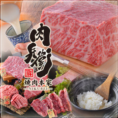 松阪牛 一頭流 肉兵衛 赤坂本店