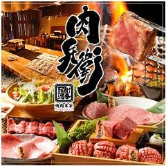 松阪牛焼肉&熟成牛タン 肉兵衛 赤坂本店